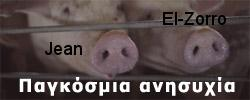 swine_flu_jean