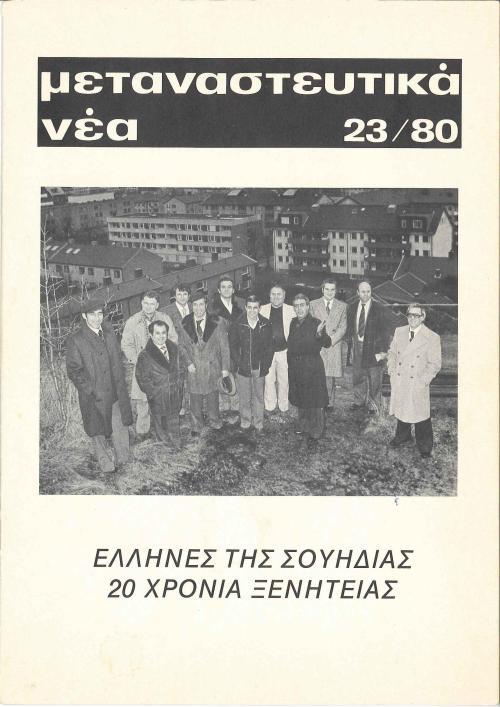 20 xronia xenitias_1980